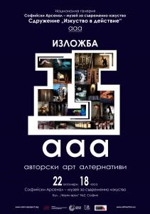 25 ааа - изложба