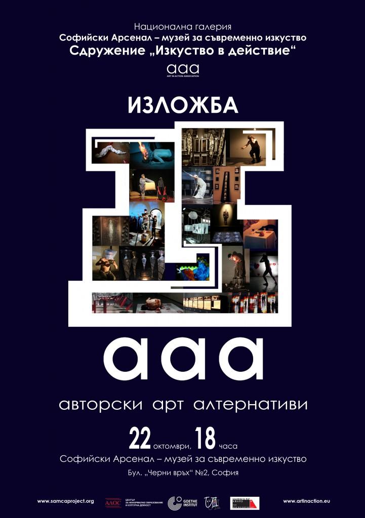 plakat_25 aaa_SAMCA_fin copy