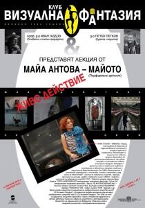 01_Maya-Antova_lection_NHA_01.16