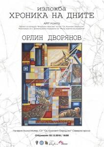 _Poster-1_OrlinDvorianov_Alma Mater_12.2018